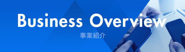 Business Overview 事業紹介