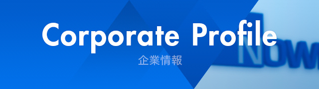 Corporate Profile 企業情報
