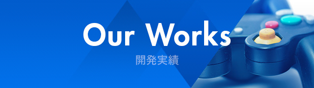 Our Works 開発実績