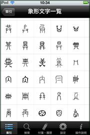 象形 成り立ち 漢字 文字 の 漢字の成り立ち:象形文字・指事文字(指示文字)・会意文字・形声文字