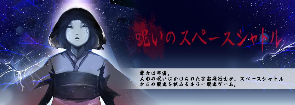 呪いのスペースシャトル_メイン